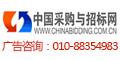 Chinabidding