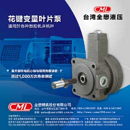 Variable Displacement Vane Pump