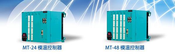 Mold Temperature Controller (MT Series)